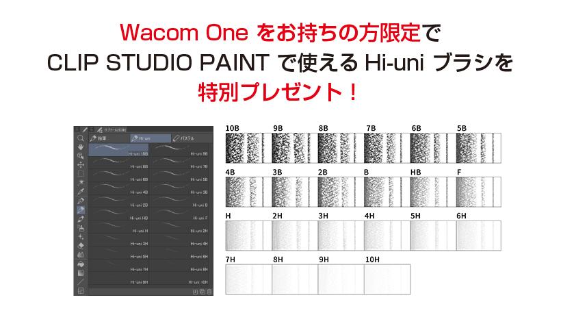 Wacom Oneをお持ちの方限定でCLIP STUDIO PAINTで使えるHi-uniブラシを特別プレゼント!